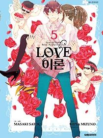 LOVE 러브 이론 5