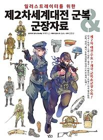 제2차세계대전 군복 & 군장자료