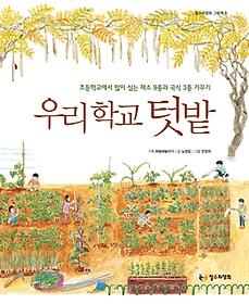 우리학교 텃밭 : 초등학교에서 많이 심는 채소 9종과 곡식 3종 가꾸기