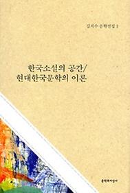 한국소설의 공간 / 현대한국문학의 이론