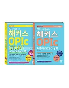 "<font title=""해커스 오픽 OPIc Start Intermediate 공략 + Advanced 공략 패키지"">해커스 오픽 OPIc Start Intermediate 공략...</font>"