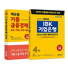2021 하반기 에듀윌 IBK 기업은행 NCS+전공 봉투모의고사 + 2022 기출 금융경제 상식 세트