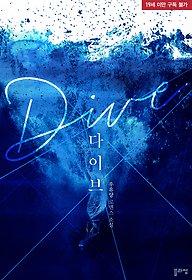 다이브(Dive)