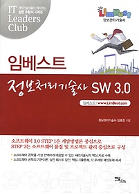 정보처리기술사 SW 3.0 (2012)
