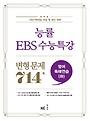 NE능률 EBS수능특강 변형문제 714제 영어독해연습 (하) (2020)