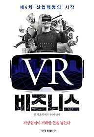 VR 비즈니스 (체험판)