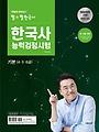 이투스 큰별쌤 최태성의 별별한국사 한국사능력검정시험 기본 (4.5.6급)