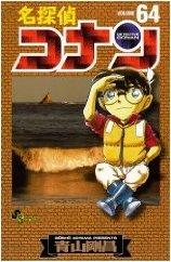 名探偵コナン 64 (コミック)
