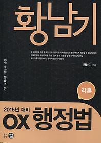 2015 황남기 OX 행정법각론
