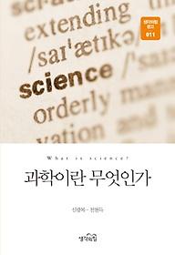 과학이란 무엇인가