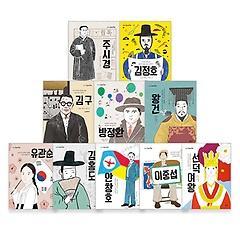 이야기 교과서 인물 시리즈 B 10권 세트