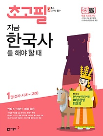 초고필 지금, 한국사를 해야 할 때 1 - 선사시대 ~ 고려