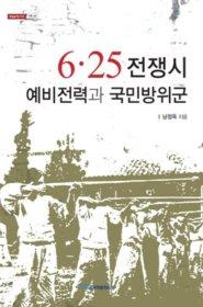 6 25 전쟁시 예비전력과 국민방위군