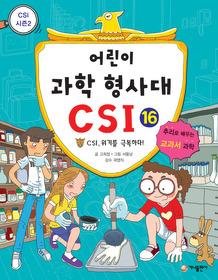 어린이 과학 형사대 CSI 16
