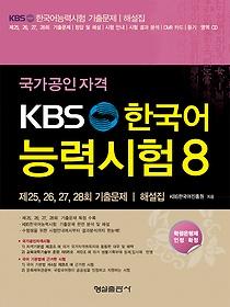 국가공인자격 KBS 한국어능력시험 8