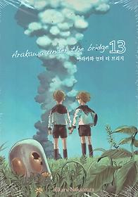 아라카와 언더 더 브리지 13