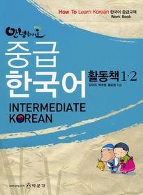 안녕하세요 중급한국어 - 활동책 1,2