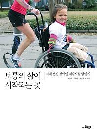 보통의 삶이 시작되는 곳 :세계 선진 장애인 재활시설 탐방기