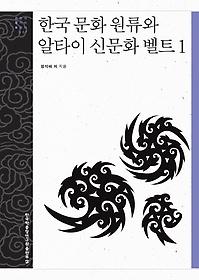 한국 문화 원류와 알타이 신문화 벨트 1
