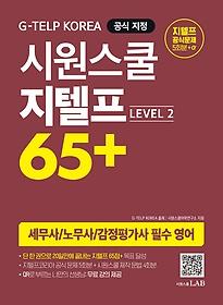 시원스쿨 지텔프 65+ (Level 2)