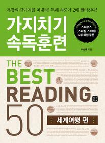 "<font title=""가지치기 속독훈련 The Best Reading 50 세계여행 편"">가지치기 속독훈련 The Best Reading 50 세...</font>"