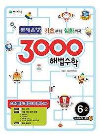 3000 해법수학 6-2 (2018년용)