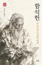 함석헌, 자유만큼 사랑한 평화
