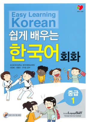What is the best way to learn the Korean language? | JOINUS WORLD