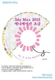 3ds Max 2013 애니메이션 초급 DVD:1