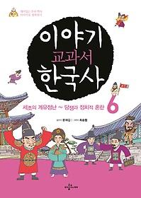 이야기 교과서 한국사 6