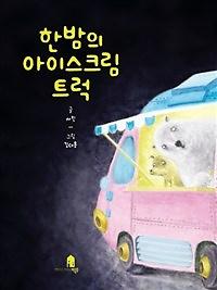 한밤의 아이스크림 트럭