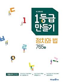 1등급 만들기 정치와 법 765제 (2020년용)