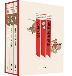 한 권으로 읽는 중국 3대 고전