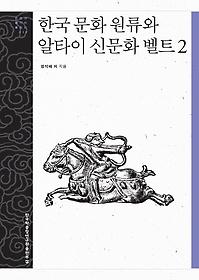 한국 문화 원류와 알타이 신문화 벨트 2