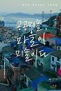 공공미술, 마을이 미술이다 : 한국의 공공미술과 미술마을