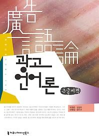 광고언어론 (큰글씨책)