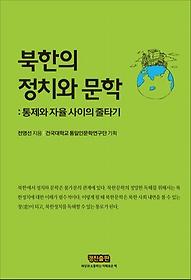 북한의 정치와 문학