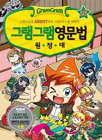 그램그램 영문법 원정대 26 - 봉사활동