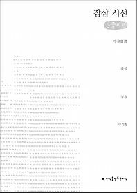 잠삼 시선 (큰글씨책)