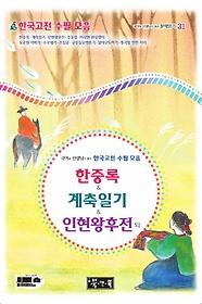 국어과 선생님이 뽑은 한국고전 수필 모음
