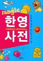 초등학생이 꼭알아야할 MAGIC 한영사전