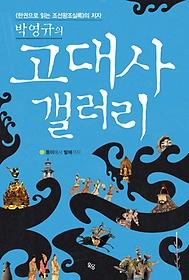 박영규의 고대사갤러리