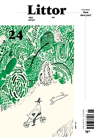 릿터 Littor (격월간) 24호