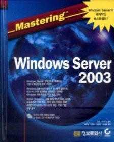 Mastering Windows Server 2003 (CD 1)