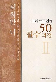 그리스도인의 50 필수과정 2