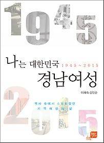 나는 대한민국 경남여성