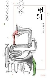 번외 : 박지리 장편소설