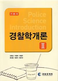 경찰학개론 2 (2012)