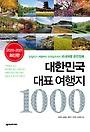 대한민국 대표 여행지 1000 (2020~2021 최신판)