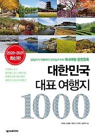 "<font title=""대한민국 대표 여행지 1000 (2020~2021 최신판)"">대한민국 대표 여행지 1000 (2020~2021 최...</font>"